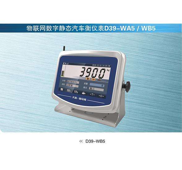 汽车衡物联网系统-D39-WA5和D39-WB5
