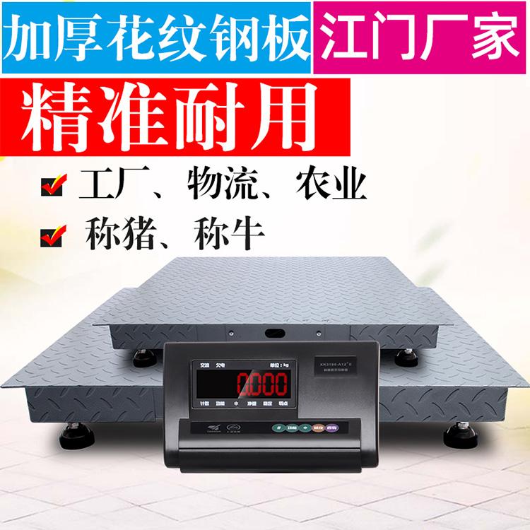 电子地磅秤1-3吨