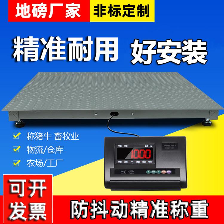 电子地磅秤1-3吨平台称地秤电子秤工业地磅称猪牛小地磅0-3吨围栏