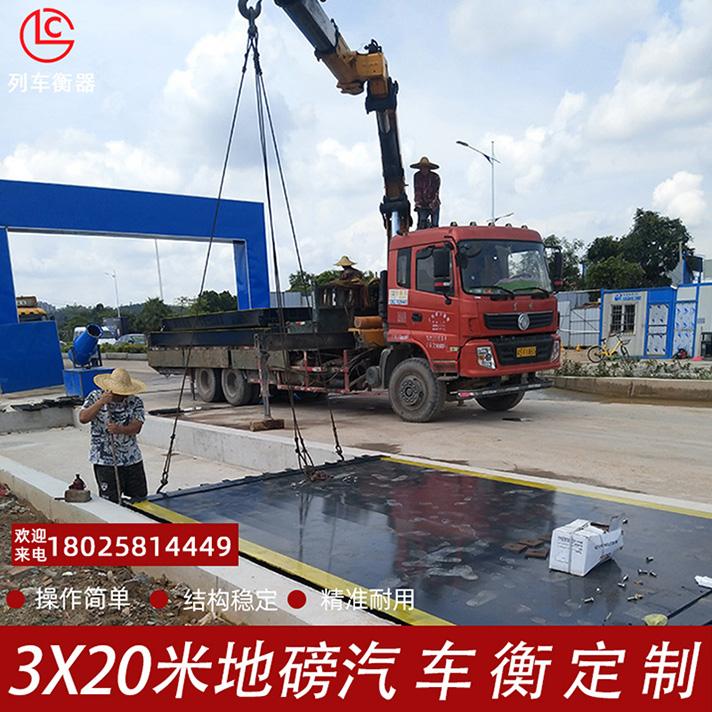 3x20米100吨地磅
